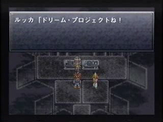 Chrono Trigger Alpha Screenshots
