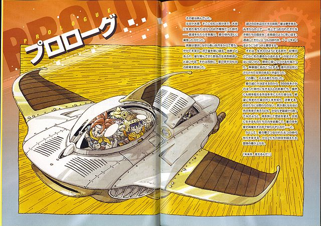 File:Chrono Trigger Ultimania Scan 01.jpg