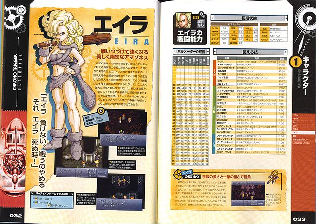 File:Chrono Trigger Ultimania Scan 15.jpg
