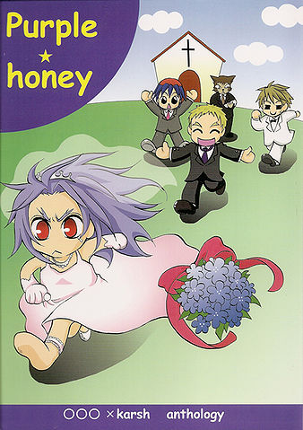 File:Purplehoney front.jpg