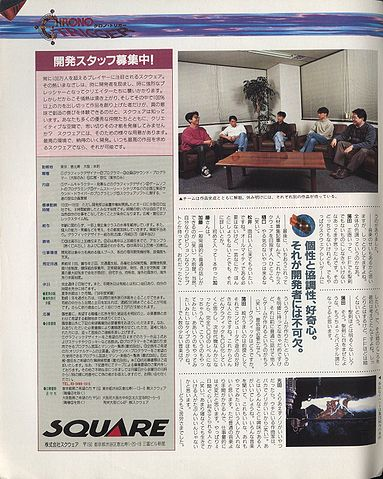 File:Gamest215.jpg