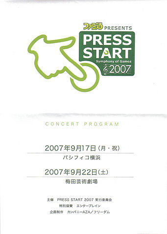 File:Press Start 2007 ~Symphony of Games~ Program Booklet 1.jpg